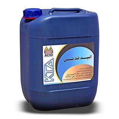 اسید ضد بتن چیست؟
