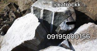 موادی که سنگ را پودر می کند