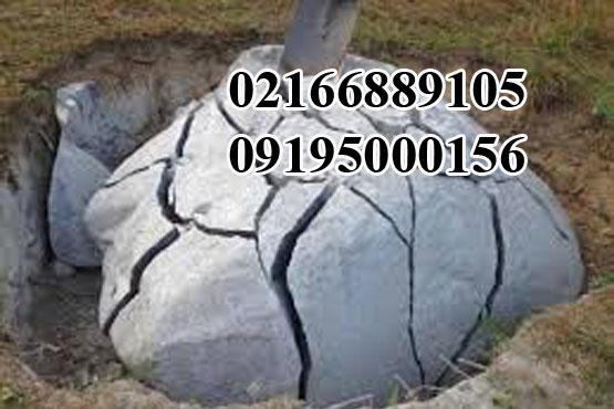 دستگاه تخریب ساروج ,سنگ و بتن